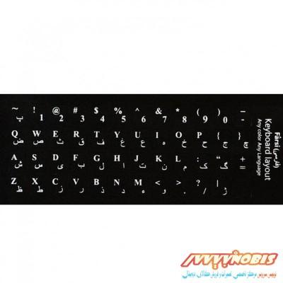 برچسب حروف فارسی چرمی کیبورد لپ تاپ Persian lable keyboard Sticker
